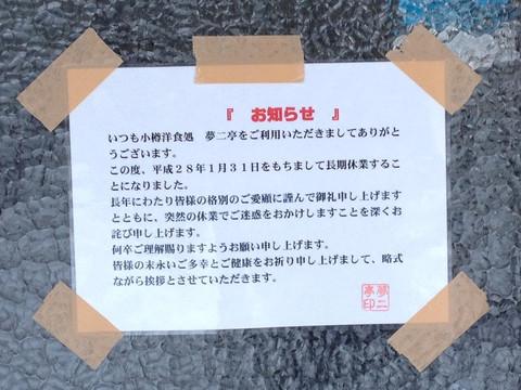 Otaru_20160215_152807