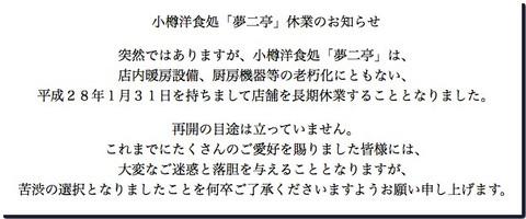 Otaru_20160317_00535