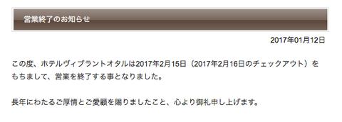 Otaru_20170122_0_27_13