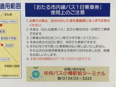 Otaru_20170205_010901