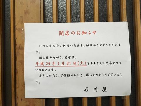 Otaru_20170211_181657