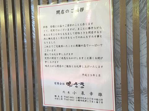 Otaru_20170331_111604