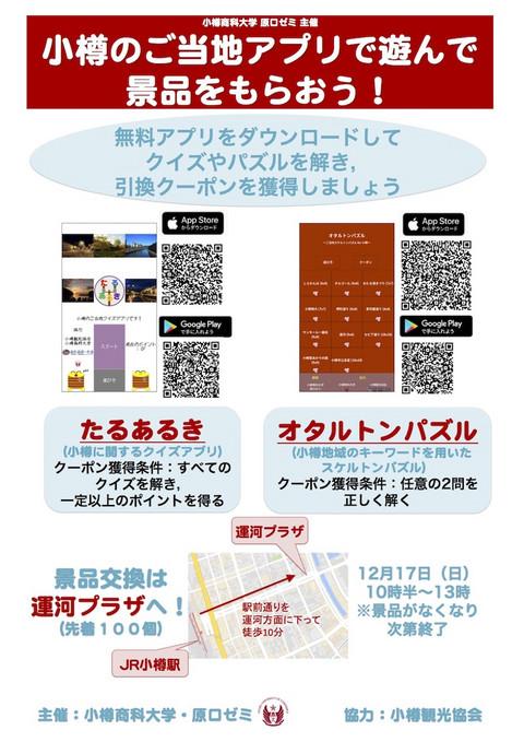 Otaru_puzzle_app_event
