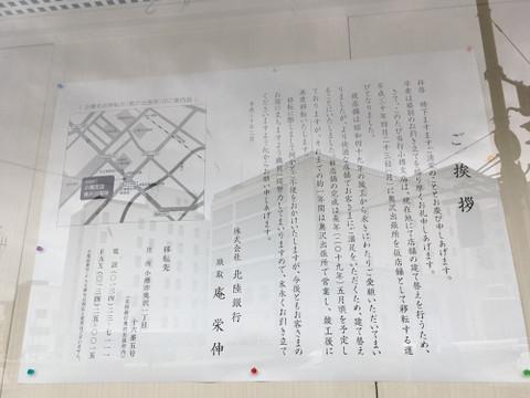 Otaru_20180308_150024