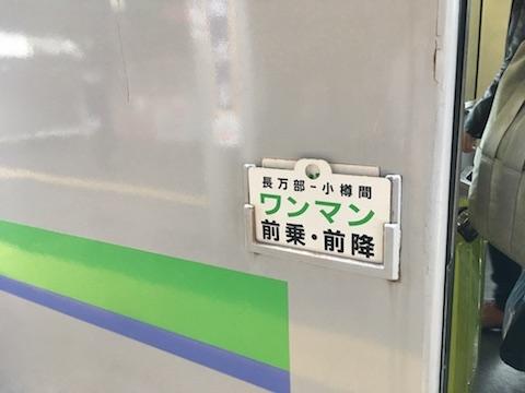 Otaru_20190508-134814