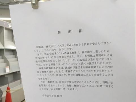 Otaru_20190512-162943t