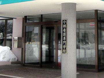 旧小樽女子短期大学とFMおたる: ...