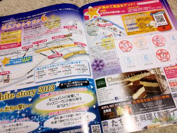 Otaru_20130214stamp