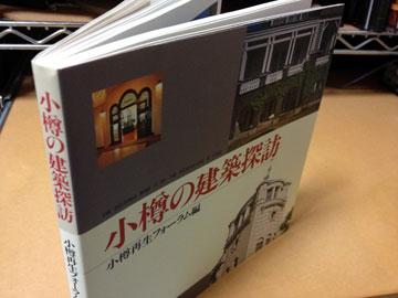 Otaru_20130330book