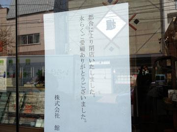 Otaru_20130509yakata