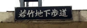 Otaru_20130724135056