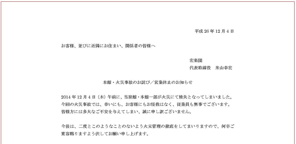 Kourakuen_20141204_21_51_40