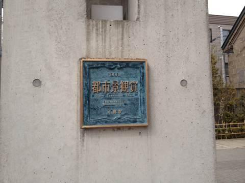 Otaru_20150331_134849