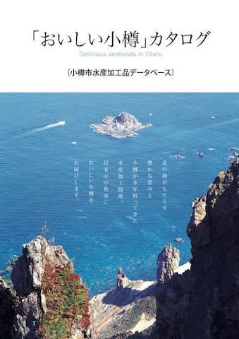 Suisankako_detabase_top