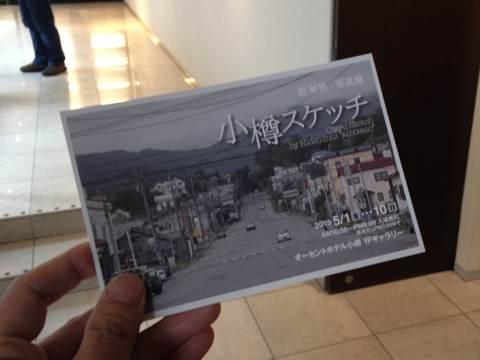 Otaru_20150505_155929