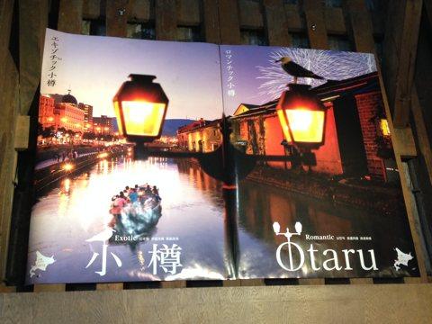 Otaru_20160203_150055