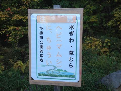 Otaru_20161018_145532