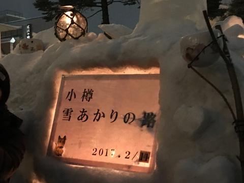 Otaru_20170211_185539t