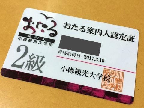 Otaru_20170408_230836