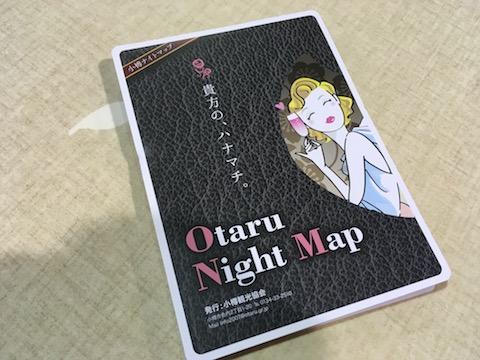 Otaru_20170414_161622