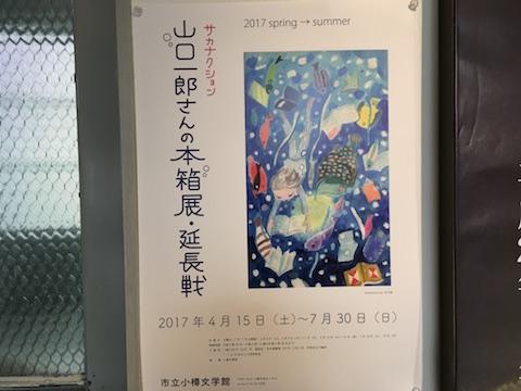 Otaru_20170525_153618