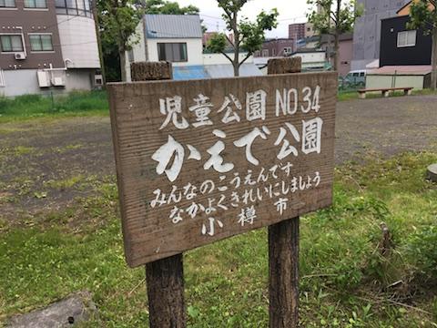Otaru_20170626_151123