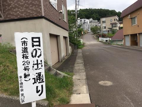 Otaru_20170720_134041
