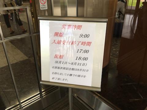 Otaru_20170722_145515