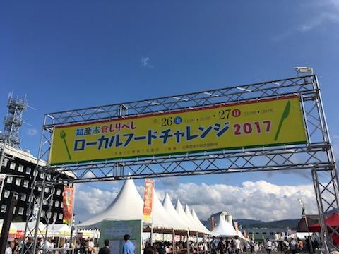 Otaru_20170826_150439