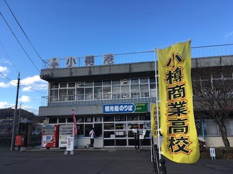 Otaru_20171112_143400