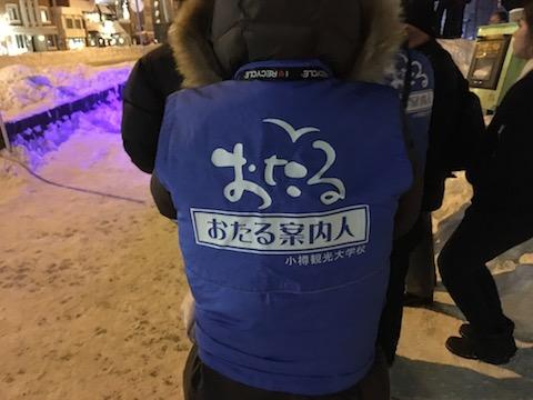 Otaru_20171209_174943