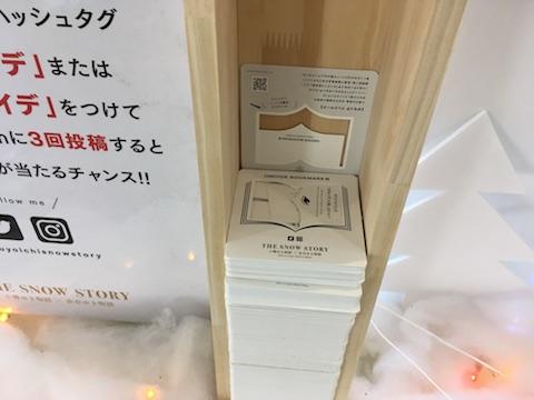 Otaru_20171217_110414