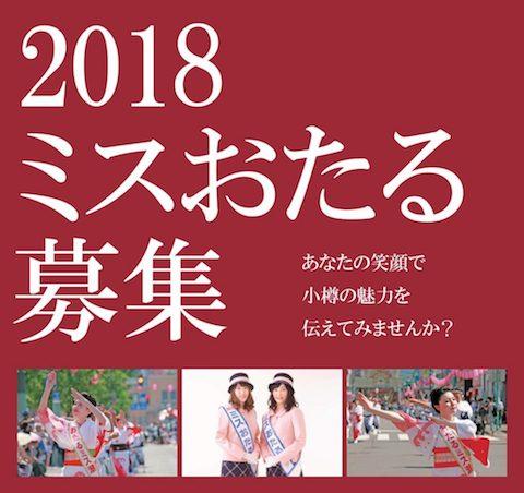 Miss_otaru2018