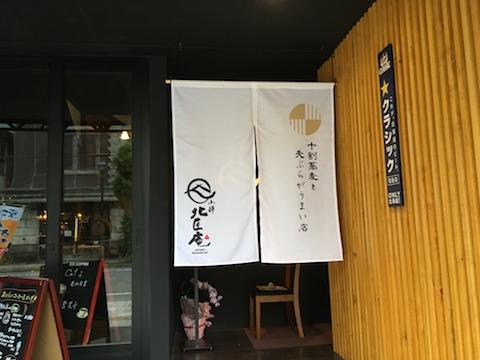 Otaru_20181010_154539
