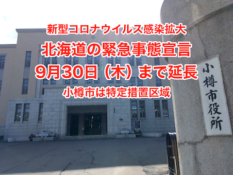 Kinkyujitai_entyou_20210813-144931