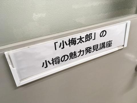 Otaru_20190112-123032rrr