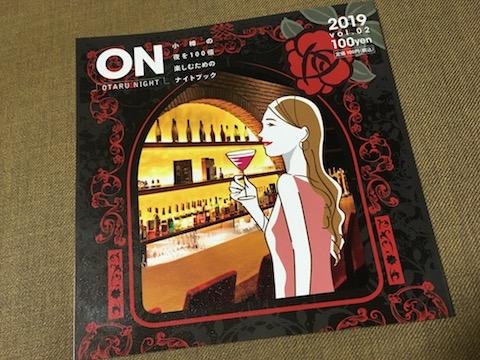 Otaru_20191002-214828