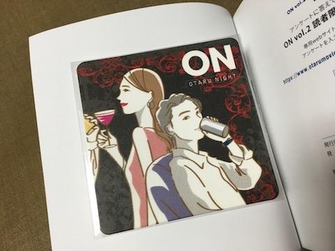 Otaru_20191002-215011