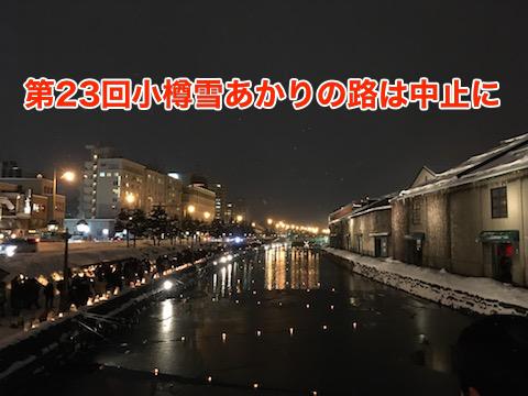 Otaru_20200210-185859rr