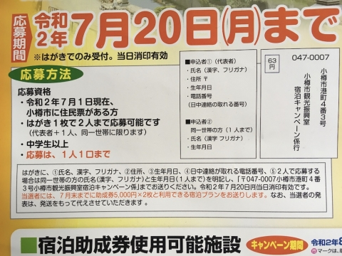 Otaru_20200712-103726