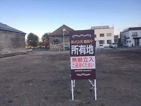 Otaru_20201020-160156