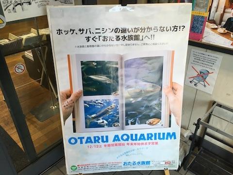 Otaru_20201215-145258