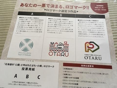 Otaru_20210201-132706