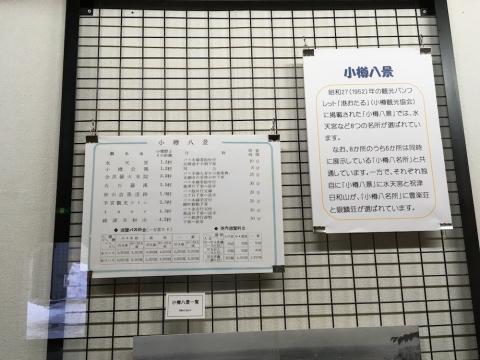 Otaru_20210224-151943