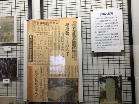 Otaru_20210224-152015