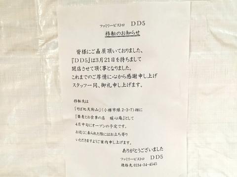 Otaru_20210328-160210