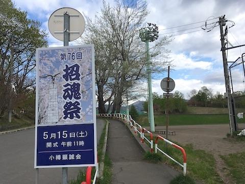 Otaru_20210512-15-18-40
