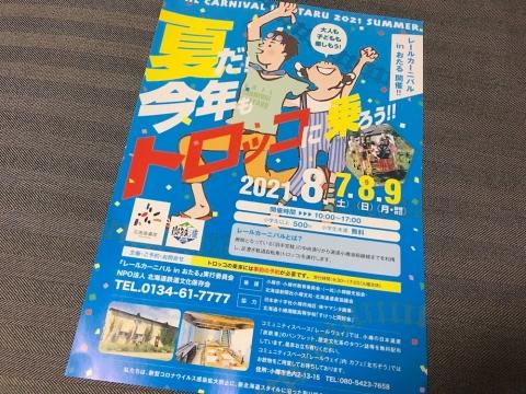 Otaru_20210807-032701