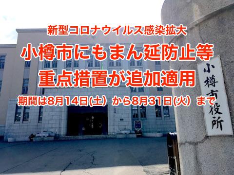 Otaru_20210813-144931