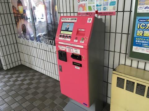中央バスの小樽駅前ターミナル待合室内にICカード入金(チャージ)専用 ...
